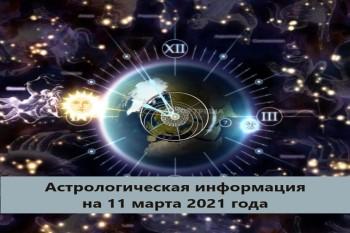 Астрологическая информация на 11 марта 2021 года