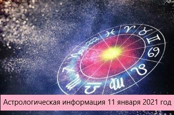 Астрологическая информация на 11 января 2021 года