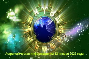 Астрологическая информация на 12 января 2021 года