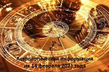 Астрологическая информация на 14 февраля 2021 года