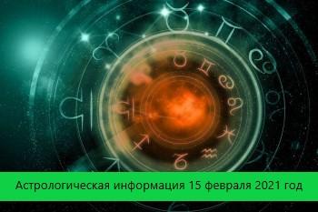 Астрологическая информация на 15 февраля 2021 года