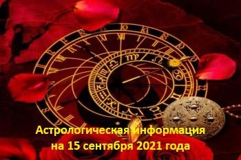 Астрологическая информация на 15 сентября 2021 года