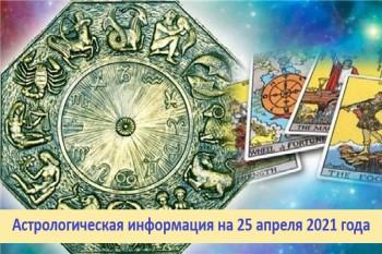 Астрологическая информация на 25 апреля 2021 года
