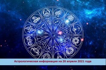 Астрологическая информация на 26 апреля 2021 года