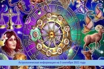 Астрологическая информация на 3 сентября 2021 года