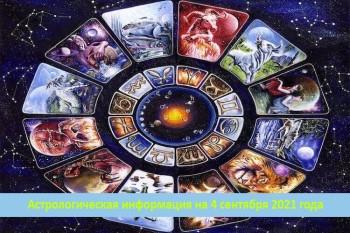 Астрологическая информация на 4 сентября 2021 года