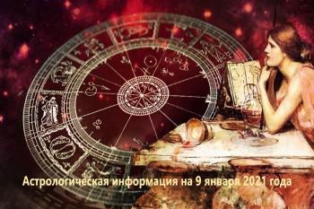 Астрологическая информация на 9 января 2021 года