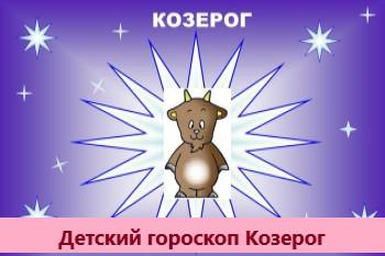 Детский гороскоп 2021 Козерог