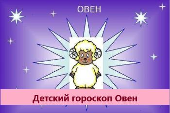 Детский гороскоп 2021 Овен