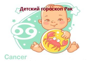 Детский гороскоп 2021 Рак