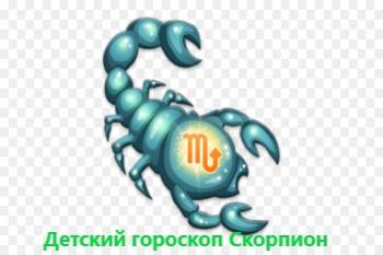 Детский гороскоп 2021 Скорпион
