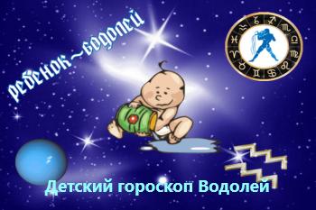 Детский гороскоп 2021 Водолей