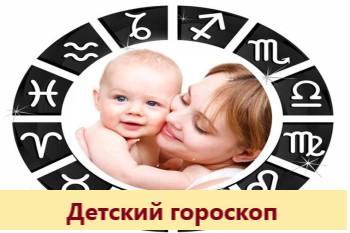 Детский гороскоп 2021