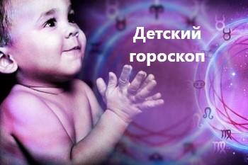 Детский гороскоп на 2021 год