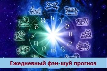 Ежедневный фэн-шуй прогноз на 10-10-2021