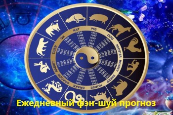 Ежедневный фэн-шуй прогноз на 14-01-2021