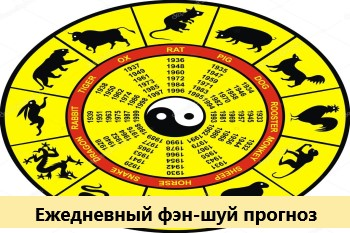 Ежедневный фэн-шуй прогноз на 17-01-2021