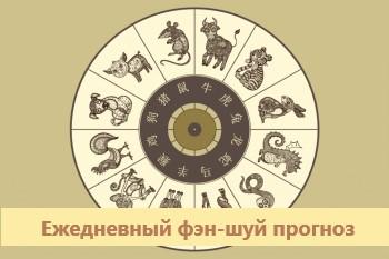 Ежедневный фэн-шуй прогноз на 17-10-2021