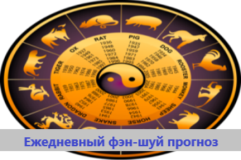 Ежедневный фэн-шуй прогноз на 26-06-2021