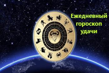 Ежедневный гороскоп удачи на 10-03-2021