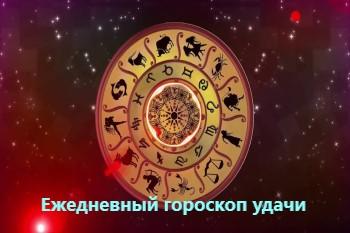 Ежедневный гороскоп удачи на 11-01-2021