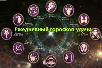 Ежедневный гороскоп удачи на 11-03-2021