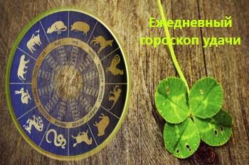 Ежедневный гороскоп удачи на 11-10-2021
