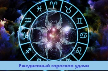 Ежедневный гороскоп удачи на 12-01-2021