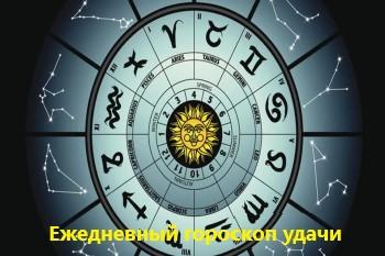 Ежедневный гороскоп удачи на 12-05-2021