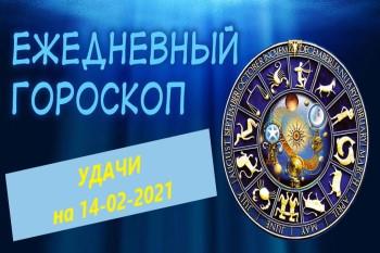 Ежедневный гороскоп удачи на 14-02-2021