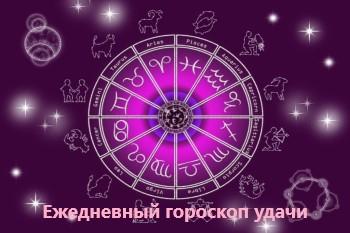 Ежедневный гороскоп удачи на 14-10-2021