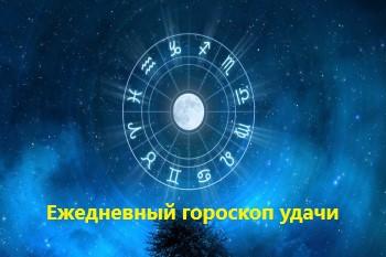 Ежедневный гороскоп удачи на 16-01-2021