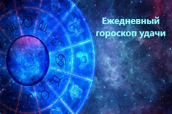 Ежедневный гороскоп удачи на 17-01-2021