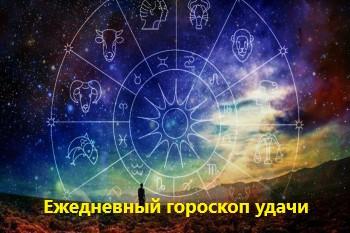 Ежедневный гороскоп удачи на 2-03-2021