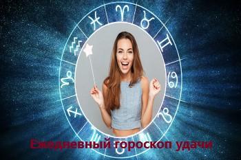 Ежедневный гороскоп удачи на 2-10-2021