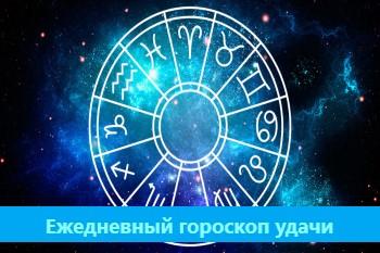 Ежедневный гороскоп удачи на 26-04-2021