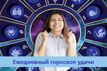 Ежедневный гороскоп удачи на 26-07-2021