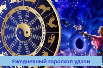 Ежедневный гороскоп удачи на 3-10-2021