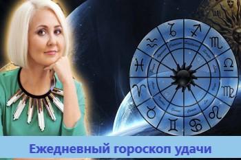 Ежедневный гороскоп удачи на 5-06-2021