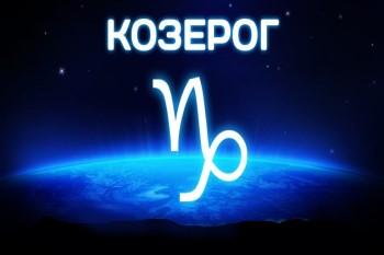 Гороскоп для Козерогов на февраль 2022 года