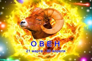 Гороскоп для Овнов на май 2022 года