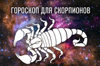 Гороскоп для Скорпионов на февраль 2022 года