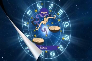 Гороскоп для Весов на февраль 2022 года