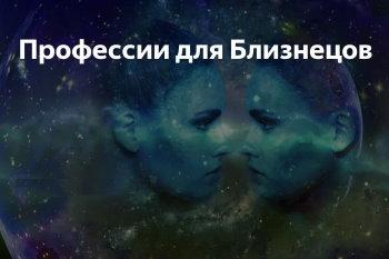 Гороскоп профессий для Близнецов