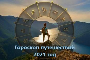 Гороскоп путешествий 2021