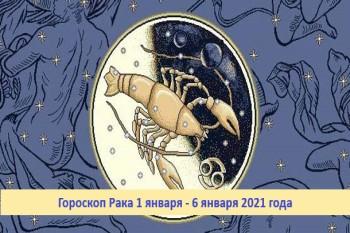 Гороскоп Рака 1 января - 6 января 2021 года