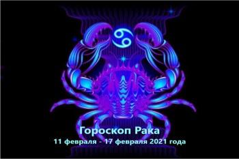 Гороскоп Рака 11 февраля - 17 февраля 2021 года