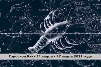 Гороскоп Рака 11 марта - 17 марта 2021 года