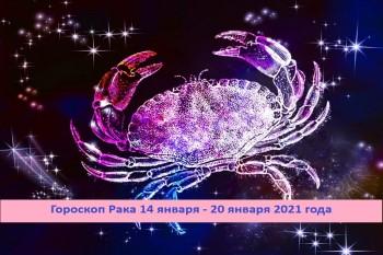 Гороскоп Рака 14 января - 20 января 2021 года