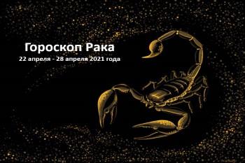 Гороскоп Рака 22 апреля - 28 апреля 2021 года